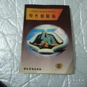 中西医结合骨病诊治系列丛书:慢性腰腿痛