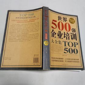 世界500强企业培训大全集