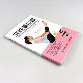 正版 女性普拉提:体态改善与形体塑造的动作练习和方案设计 瑜伽解剖学 身体拉伸 恢复训练 健身保养 人民邮电出版社