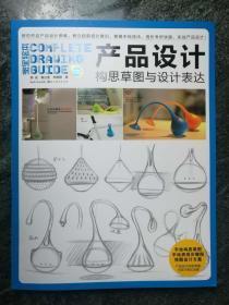 完全设计 : 产品设计构思草图与设计表达