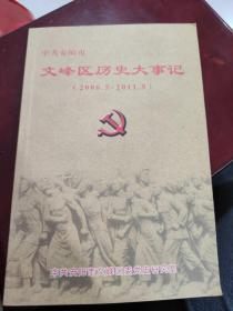 中共安阳市文峰区历史大事记(2006.5-2011.5)