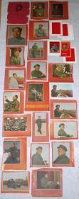 《毛主席彩照文革时期印刷品小宣传画片》28张(1968年10月上海人民美术出版社出版).。
