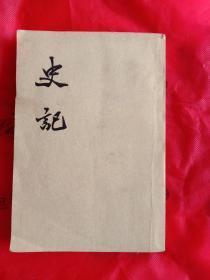 史记,(第二册、卷8一卷15、)