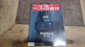 三联生活周刊2019-16