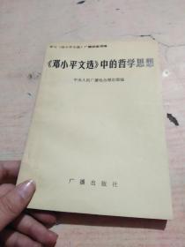 邓小平文选中的哲学思想