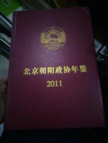 北京朝阳政协年鉴2011