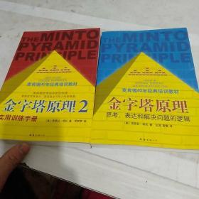 金字塔原理1+2全套两册 两本和售