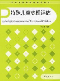特殊儿童心理评估 韦小满 华夏出版社 9787508039671