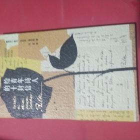 给青年诗人的十封信