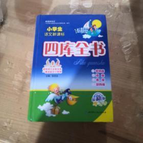 小学生语文新课标 四库全书