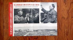 解放军画报1966年增页