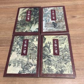 笑傲江湖 全四册【锁线本】一版一印