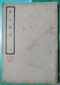 《痰火点雪》下册,民国大东书局版。