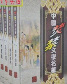 中国焚禁文学名著  精装1--22卷 全套,有发票
