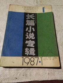 长篇小说专辑1987.1