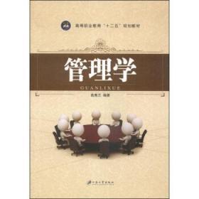 管理学高秀兰江苏出版社 高秀兰 江苏出版社