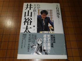 【日本原版围棋书】年轻天才棋士  井山裕太