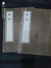 茶经【上下册全 影印 】