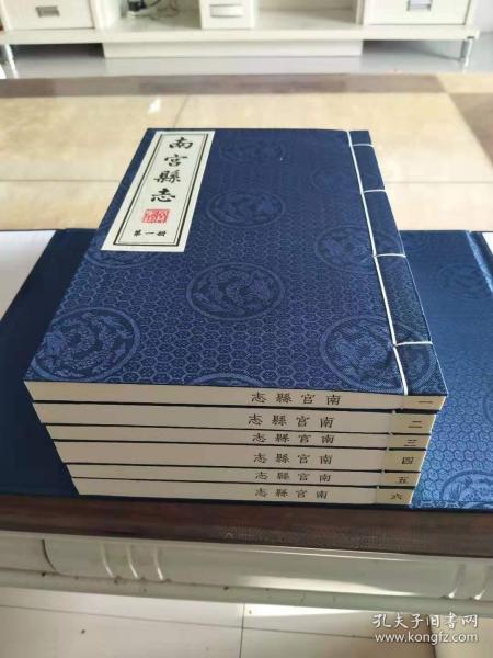 南宫县志民国版   1函6册
