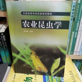 农业昆虫学