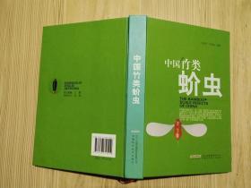 中国竹类蚧虫(精装 作者签赠本)