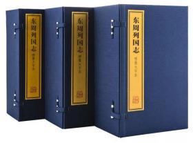 东周列国志 绣像 上海古籍