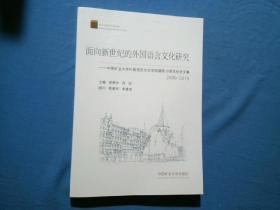 面向新世纪的外国语言文化研究