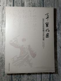 草圣故里 张芝纪念馆 馆藏书法作品集【全新未开封】