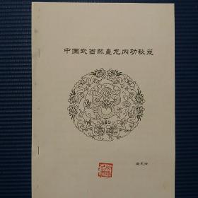 中国武当脉盘龙内功秘笈