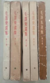 毛泽东选集 全5卷  如图