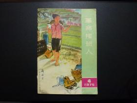 《革命接班人》1975.4(总第56期)天津人民出版社