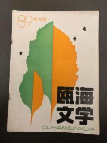 创刊号《瓯海文学》1989年第1期A