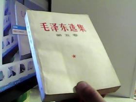 毛泽东选集第五卷【代售】