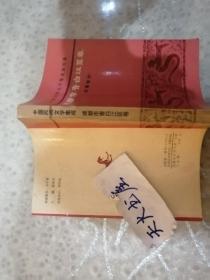 中国民间文学集成四川卷.成都市青白江区卷 故事部分   品相如图