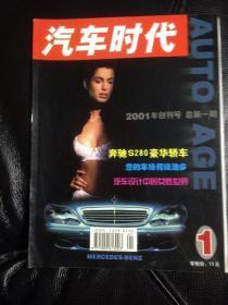 汽车时代           创刊号