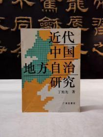 近代中国地方自治研究 丁旭光签赠本