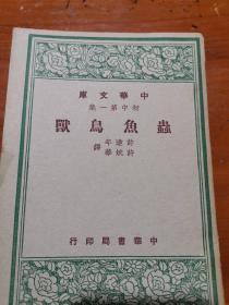 虫鱼鸟兽  民国三十六年出版 内容戴插图,繁体竖版