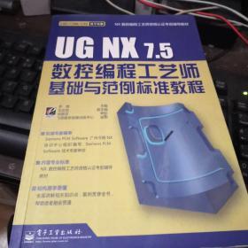 UG NX 7.5数控编程工艺师基础与范例标准教程