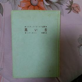日文原版 erotic humor选书 黑舌