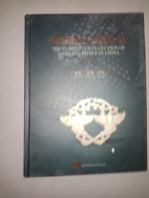 中国出土玉器全集 第1册