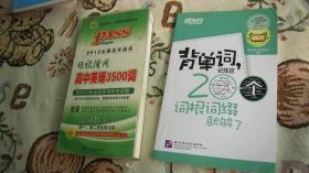 巧记活用高中英语3500词(供高3学生复习备考高1、高2学生学习用)(2014全国高考通用)