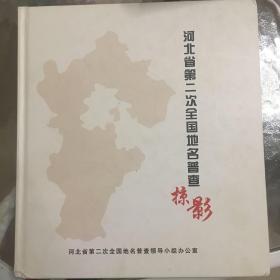河北省第二次全国地名普查掠影