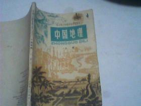 全日制十年制学校初中课本(试用本)--中国地理(上册)