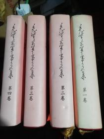 毛泽东军事文集【精装1-4卷】