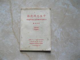 林彪同志生平《林彪军团长怎样教我当师长》