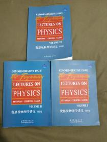费恩曼物理学讲义(英文版)(第1卷第2卷第3卷共三卷全三册合售):平装大16开
