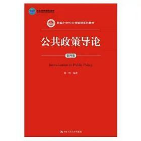 二手正版 公共政策导论(第四版)谢明 中国人民大学出版