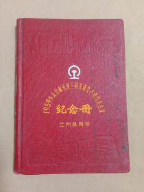 五十年代笔记本 1959年元旦献礼及三届先进生产者代表会议纪念册(未使用)精装