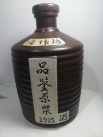 老作坊品鉴原浆1915酒瓶
