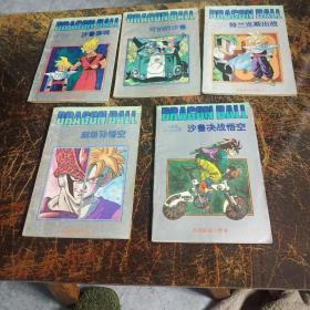 七龙珠:超前的战斗卷(1-5卷)